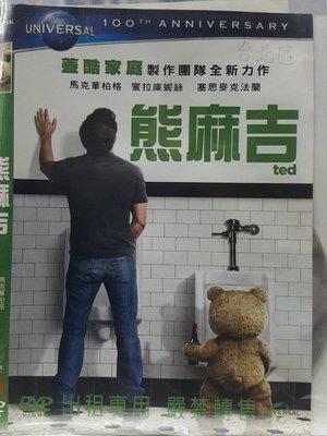 【 LECH 影音專賣坊~*】熊麻吉 DVD N112(二手片)滿千元免運費! 台北市