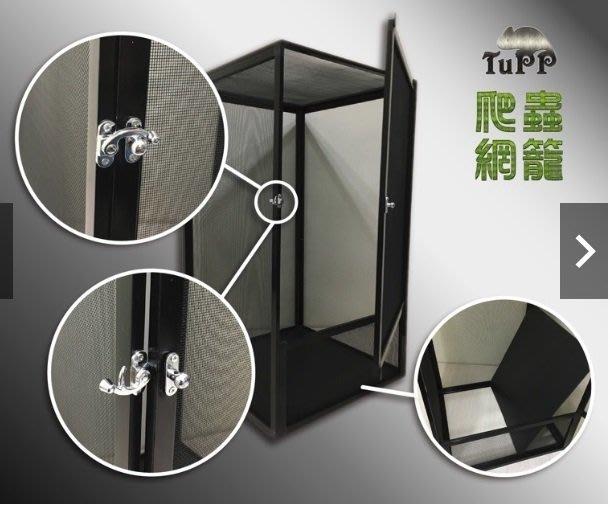 【TuPP雜貨窩】黑色爬蟲網箱S 網籠32*32*46cm 鋁合金DIY組合 樹棲型 變色龍 睫角 蜥蜴 爬蟲箱 飼養箱