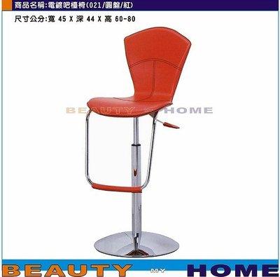 【Beauty My Home】18-DE-899-01電鍍吧台椅021.紅/白/黑皮【高雄】