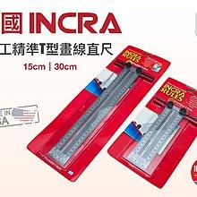 【無思木作】美國INCRA T-Rules -15cm公制 精準T型畫線角尺 木工 直角規《附贈自動筆》