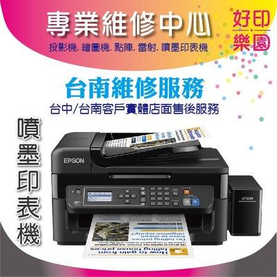 【好印樂園】噴墨印表機維修 EPSON C5290/M5799 故障/閃燈/Error/維修/歸零/清潔噴頭/檢測