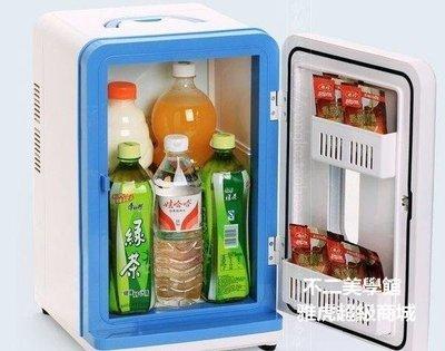【格倫雅】^家用12L迷你小冰箱/家車倆用電子冰箱/車載冰箱冷暖方便攜帶式冰箱644[