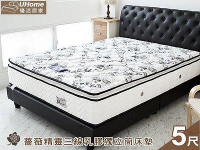 床墊【UHO】Kailisi卡莉絲名床...