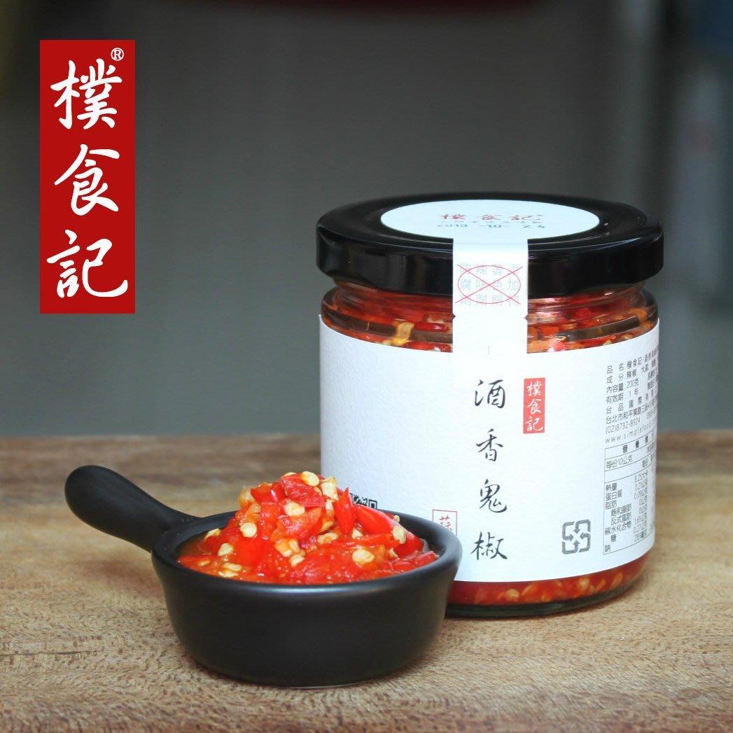 多件優惠+免運!【樸食記】酒香鬼椒(大辣)|非油製辣椒醬
