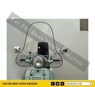 遠的要命偉士王國 Vespa PIAGGIO GTS/GT/LX/LT Cuppini 透明 大風鏡 義大利製