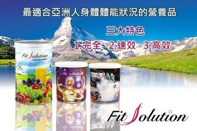 Total Swiss fit solution 八馬國際 小紅 愛提維 Energy 單罐 保證公司貨 支持驗貨