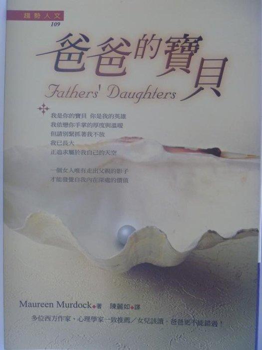 【月界二手書店】爸爸的寶貝(絕版)_Maureen Murdock_星定石出版_原價260 〖家庭親子〗CHD