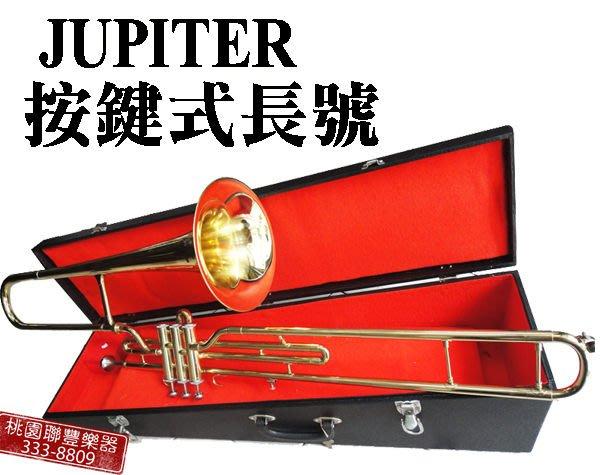 《∮聯豐樂器∮》JUPITER 按鍵式伸縮喇叭 伸縮長號  全新品 $20000  台灣製《桃園現貨》