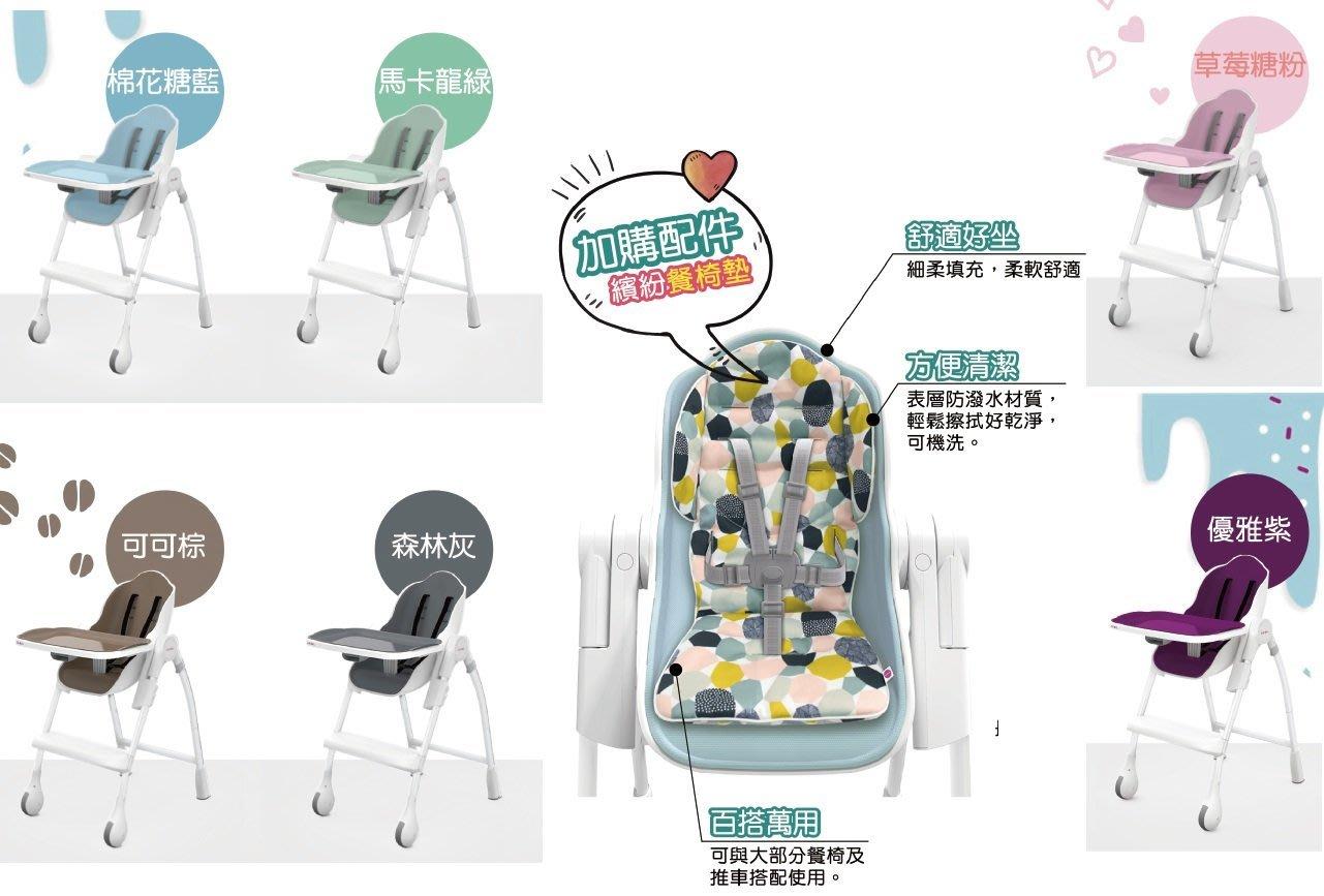 代言Oribel Cocoon 成長型多功能高腳餐椅草莓糖粉棉花糖藍馬卡龍綠森林灰優雅紫可可棕繽紛萬用餐椅墊