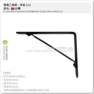 【工具屋】*含稅* 電視三角架 - 黑色 (小) 固定式 L架 L型 支撐架 三角鐵架 電視架 加強型 層板架 木板架