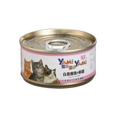 SNOW的家【單罐】YAMI YAMI 亞米亞米貓罐頭 白身鮪魚&鮮雞85g(80092228