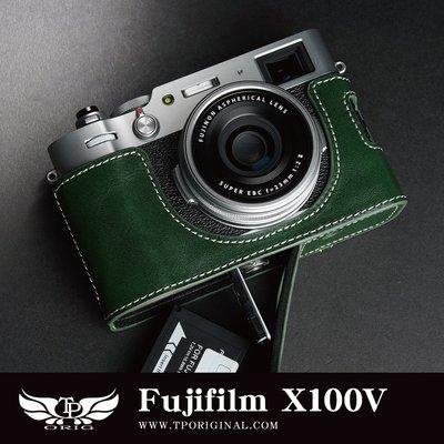 【台灣TP】真皮 FUJIFILM  X100V 開底真皮底座  牛皮  快拆電池 可以鎖腳架