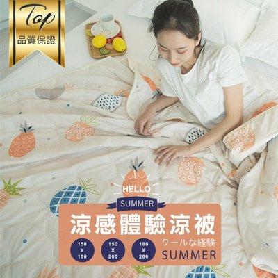 日系風格簡約涼感夏天透氣可水洗空調被涼被-多款【AAA5958】