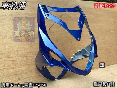 [車殼通]適用:Racing雷霆125/雷霆150前面板,擋風板H殼.-藍$850.(副廠EG件)