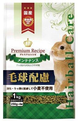 【成兔下標區】日本 Yeaster 化毛專用 Premium Recipe 兔飼料 不添加小麥 1kg