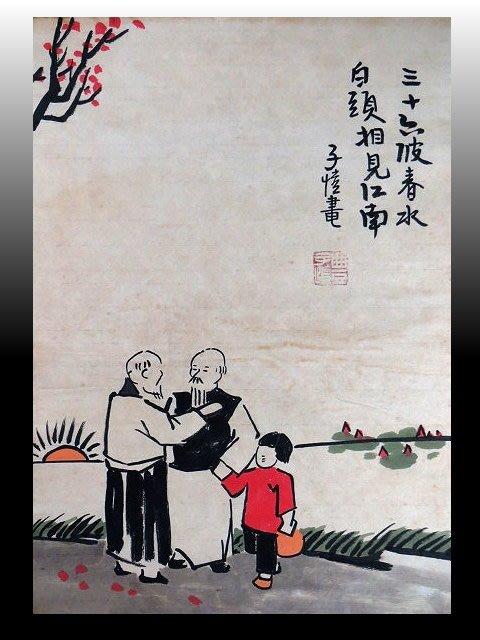【 金王記拍寶網 】S1282  中國近代美術教育家 豐子愷 款 手繪書畫 手稿一張 罕見稀少~