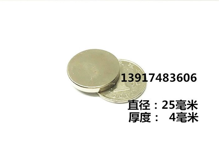 滿200元起發貨-強磁圓形25*4mm 強力磁鋼 釹鐵硼稀土永磁 高強度強力磁鐵吸鐵石