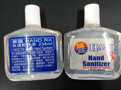 佳佳玩具 ---- 乾洗手 美國原裝進口 HAND RX 快速 乾洗手 免沖水洗手乳 潔手液 抗菌 【3723016】 台北市