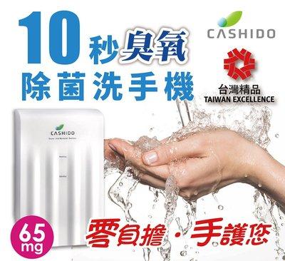 【防疫大作戰】CASHIDO 10秒除菌洗手機 (低臭氧65mg版)  殺菌去味 抑菌  洗滌 洗蔬果 勤洗手 廚房必備 台北市