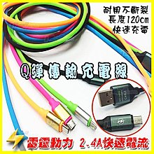2.4A高速傳輸線 Q彈線 快充線 iphone 7 6S 8 i8+ Note 4 5 Note8 S6 S7edge M10 XA X R9/R9S/R9+