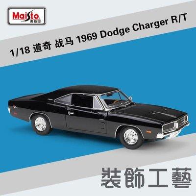美馳圖1:18道奇戰馬1969 DODGE CHARGER R/T仿真合金汽車模型收藏