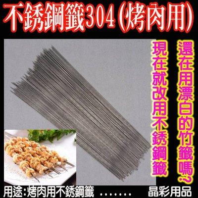 不鏽鋼圓籤子長40公分(304)不鏽鋼烤肉串籤 金屬肉串籤 竹籤代替品 烤肉串籤 環保烤肉串籤 晶彩用品