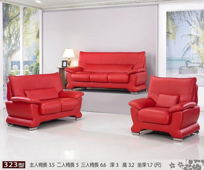 【浪漫滿屋家具】323型 獨立筒高級牛皮沙發【1+2+3】只要37000【免運】優惠特價!