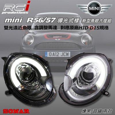 RC HID LED專賣店 MINI COOPER R56 類F56 大燈 導光式樣 對應原廠HID規格