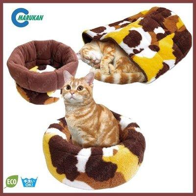 限量【超便宜】日本MARUKAN超人氣《三色迷彩貓多功能遊戲窩/睡床/睡袋》CT-247可水洗 三種模式可變換