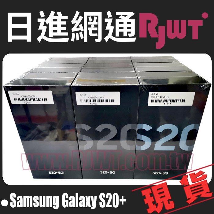 [日進網通微風店]Samsung S20+ 12G+128G  現貨 28190元~搭門號更省