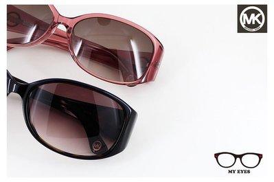 【My Eyes 瞳言瞳語】Michael Kors時尚品牌膠框太陽眼鏡 果凍粉嫩色上市