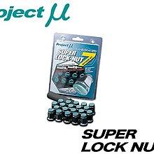 【Power Parts】PROJECT MU SUPER LOCK NUT7 鋁圈螺絲(M12×P1.25)