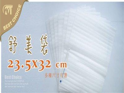 含稅【舒美袋 23.5*32cm】另有氣泡袋舒美布自黏袋快遞袋牛皮紙袋.紙箱