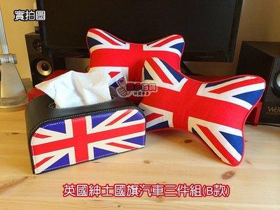 樂多百貨 英國紳士國旗三件組B款/皮革...
