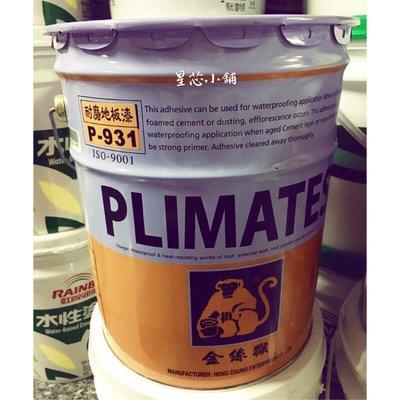 【星芯小舖】(免運) 金絲猴 931 單液型 耐磨 地板漆 地坪漆 取代 EPOXY(灰色.綠色) ( 5加侖)
