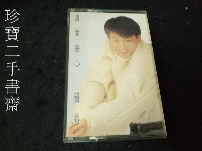 【珍寶二手書齋錄音帶】庹宗華 懷抱