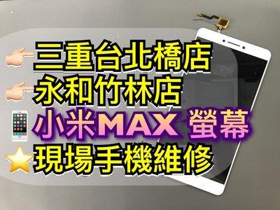 【三重/永和】現場維修 小米 MAX 液晶螢幕 小米MAX螢幕 小米MAX總成 小米MAX觸控