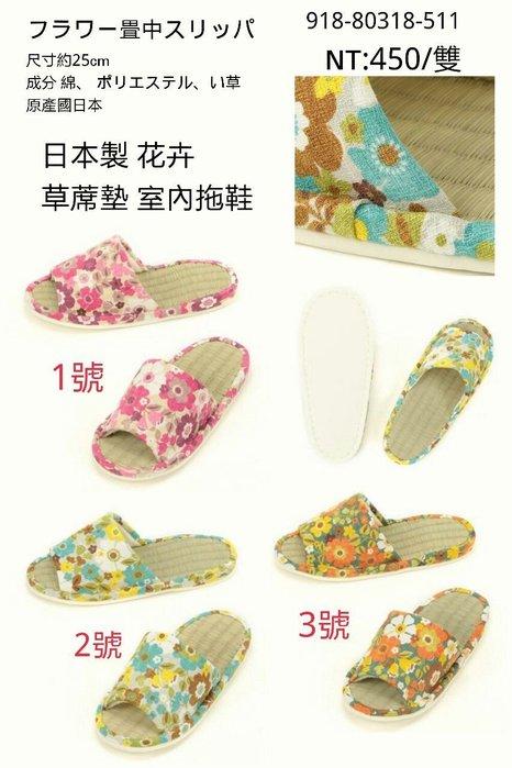 *大罐日貨*…日本預購直送…需先詢問是否有貨… 日本製 花卉 草蓆墊 室內拖鞋