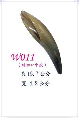 【白馬精品】斜切口白中殼。(W011)