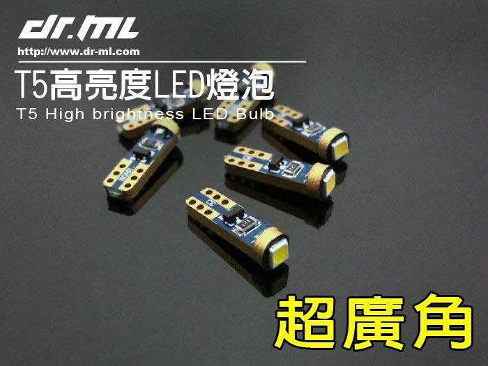 【駒典科技】T5 高亮度 超廣角 LED燈泡 儀錶板 冷光 插泡 牌照燈 後車廂燈 指示燈 MAZDA3