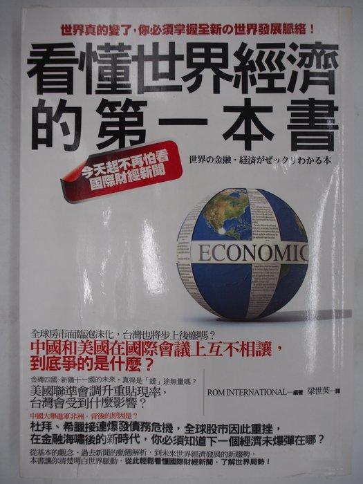 【月界二手書】看懂世界經濟的第一本書(絕版)_ Rom International_如果出版社_原價260〖商學〗CJR