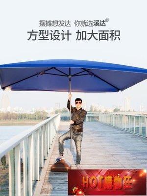 遮陽傘 溪達太陽傘遮陽傘大雨傘擺攤商用超大號戶外大型擺攤傘四方長方形  【HOT購物狂】