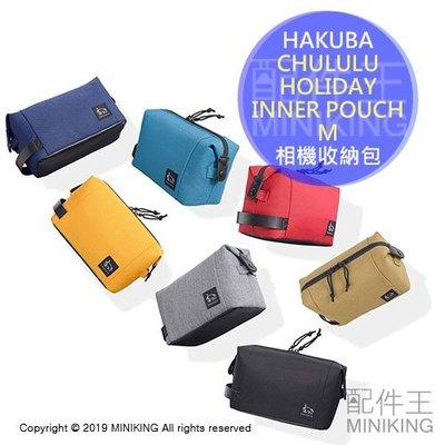免運 公司貨 CHULULU HOLIDAY INNER POUCH M 相機 收納包 相機包 內膽包 內袋 一機一鏡