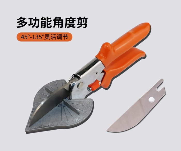 多功能直角剪封邊卡條角度剪刀 線槽剪扣條木工剪 多角度調節剪