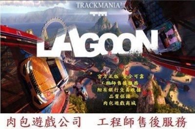 PC版 官方正版 中文版 STEAM 肉包遊戲 賽道狂飆2 礁湖 Trackmania² Lagoon