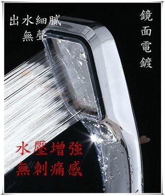 ~︵ 樂樂 小舖 ︵~ 增壓 細膩柔和水絲花灑蓮蓬頭 鏡面處理 衛浴 省水 加壓 300出水孔