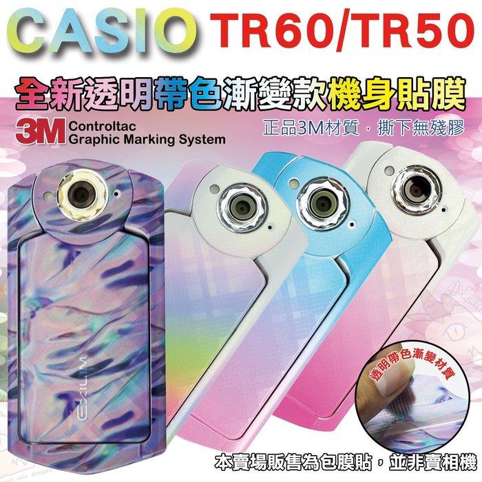 CASIO TR60 TR50 TR500 全機漸變款貼膜 透明底 漸層變化 包膜 3M 貼紙 無殘膠 漸變 / RU