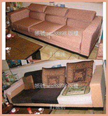 【盧師傅】訂製沙發椅套  1