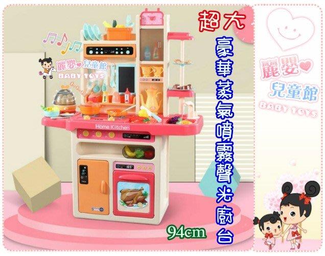 麗嬰兒童玩具館~超大豪華蒸氣噴霧聲光廚台(94cm).仿真廚房組.家家酒玩具