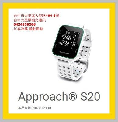 GARMIN Approach S20 中文高爾夫球GPS腕錶 入門必備款 高感度 黑/白【台中大里樂福兒通訊】